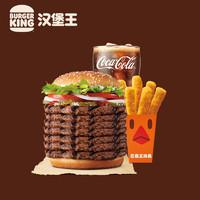 BURGER KING 汉堡王 七层皇堡套餐 单次兑换券