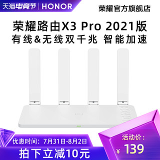 HONOR 荣耀 路由X3 Pro 2021版无线WiFi双千兆端口家用路由器5G双频智能支持IPV6高速上网信号增强穿墙王