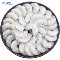 有券的上:今锦上 国产翡翠生虾仁   1kg