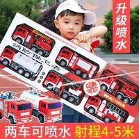 么么娃 可喷水回力消防车玩具6件套礼盒装