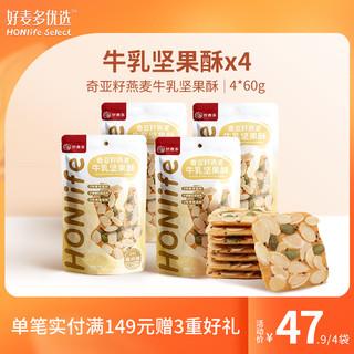HONlife 好麦多 奇亚籽燕麦牛乳坚果酥零食酥性饼干60g*4袋