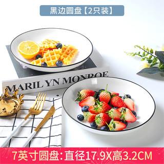 景德镇日式碗碟套装北欧盘子陶瓷碗筷家用餐具吃饭米饭碗小碗 黑线圆形 黑线4碗4勺4筷4盘