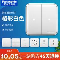 Panasonic 松下 格彩开关插座面板白色一开双控带LED指示灯二开单控开关插座