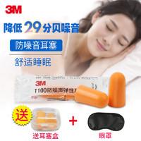 3M 专业隔音耳塞1100睡眠学习降噪防噪音呼噜睡觉防吵10付装