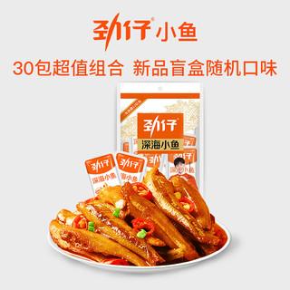 JINZAI 劲仔 深海小鱼仔小鱼干即食海味零食小吃10包30包 小鱼仔30包(酱汁味)