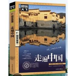 《国家地理:走遍中国》