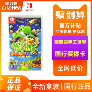 Nintendo 任天堂 Switch游戏卡 耀西的手工世界 国行