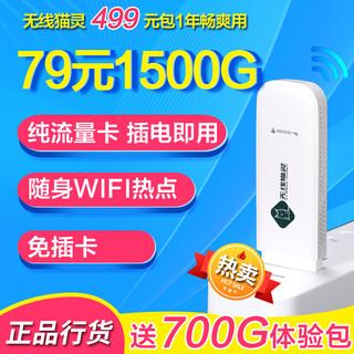 CHINA TELECOM 中国电信 China unicom 中国联通 中国电信 纯流量上网卡不限速物联随身wifi流量