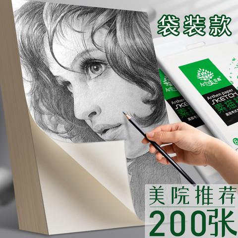 Kabaxiong 咔巴熊 亚鑫8k素描纸200张加厚水粉纸水彩8开铅画纸儿童美术生专用素描纸绘画学生速写用画画纸4K马克笔画纸包邮批发