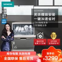 SIEMENS 西门子 洗碗机家用全自动双重高温烘干 自动洗碗器12套独立式SJ233I00DC