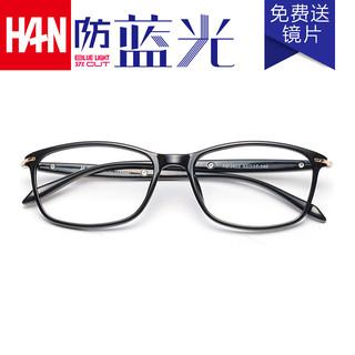 HAN 汉 情侣近视眼镜框架男女 防蓝光镜架防辐射 3403 经典纯黑 配1.60非球面防蓝光镜片(200-600度)