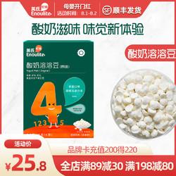 Enoulite 英氏 酸奶溶溶豆 原味 18g盒装 4阶能独站 益生菌溶豆 儿童零食 辅食 入口即化