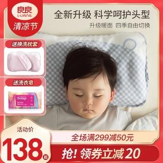 L-LIANG 良良 枕头婴儿0-1新生儿童枕3岁以上夏季幼儿园宝宝四季通用定型枕