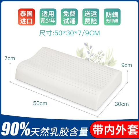 舒娜 泰国进口乳胶枕头平面按摩枕天然橡胶记忆枕护颈椎成人高低枕芯 QX02-50