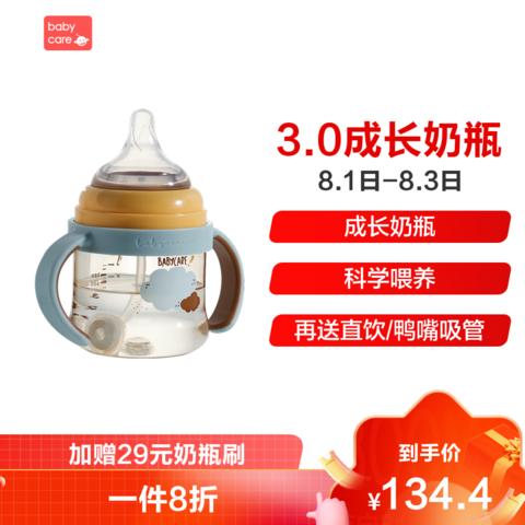 babycare 3.0成长奶瓶ppsu耐摔防胀气 新生婴儿鸭嘴奶瓶吸管大宝宝 静谧蓝160ml(奶嘴S)