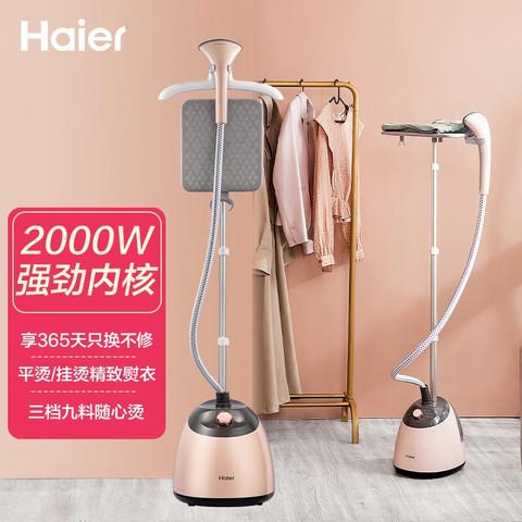 Haier 海尔 挂烫机家用 蒸汽熨斗 手持熨烫机 单杆电熨斗 带熨板 HY-GD1505F2