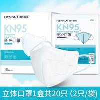 海氏海诺 KN95防护口罩 2支/袋*10袋