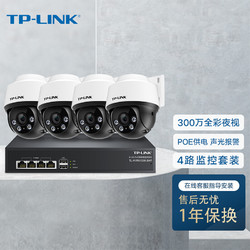 TP-LINK 普联 300万POE监控套装设备摄像头套装可录音拾音款全彩夜视商铺家用工程远程管理TL-IPC632P-A4四路套装