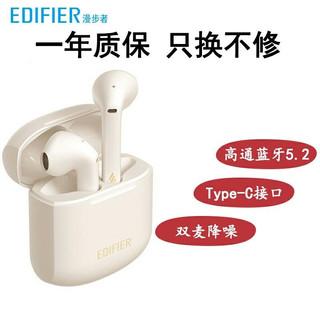 EDIFIER 漫步者 lollipods plus 真无线蓝牙耳机 半入耳式耳机 重低音手机耳机 云白色 保护套