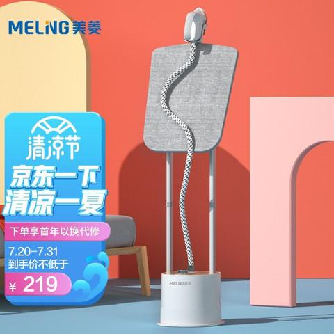 MELING 美菱 MeiLing)挂烫机家用熨斗蒸汽挂烫机双杆手持/挂式电熨斗熨烫机MG-HD06