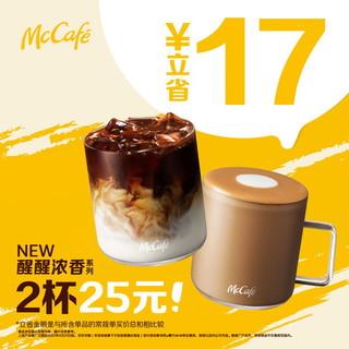 McDonald's 麦当劳 醒醒浓香拿铁2杯 单次券 代金券