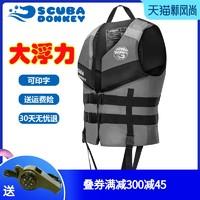 大人救生衣大浮力船用专业钓鱼装备水上浮潜求生儿童浮力背心马甲