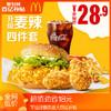McDonald's 麦当劳 麦辣升级四件套 单次券