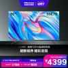 Hisense 海信 55E7G 55英寸4K高清超画质智能平板液晶智慧全面屏电视机65
