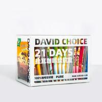 DAVIDCHOICE 大卫之选 精选手冲挂耳7种口味现磨咖啡黑咖啡8g*21袋