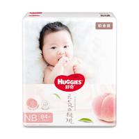 限新用户:HUGGIES 好奇 铂金装 婴儿纸尿裤 NB84片