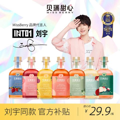 刘宇推荐MissBerry贝瑞甜心女士低度微醺石榴蜜桃甜酒果酒鸡尾酒