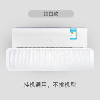 米囹 空调挡风板防直遮风板壁挂式通用