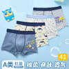 Nan ji ren 南极人 儿童内裤4条装男童平角内裤大童宝宝成长期短裤