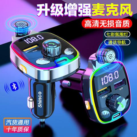 新科车载MP3蓝牙播放器降噪麦克风多功能听歌通话导航车载充电器