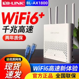 必联B-LINK全千兆wifi6路由器AX1800家用双频高速光纤无线穿墙王