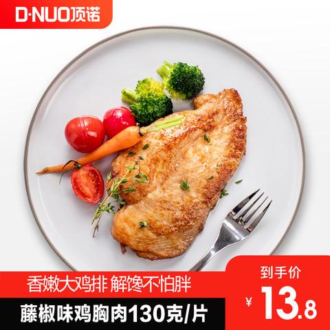 DNUO 顶诺 台式鸡胸肉鸡排新鲜冷冻单片送酱代餐健身营养生鲜鸡胸脯肉