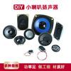 宇宙悍将 DIY音响小喇叭扬声器 0.25 0.5 1 1.5 2 3 5W瓦4 8欧音箱音响配件