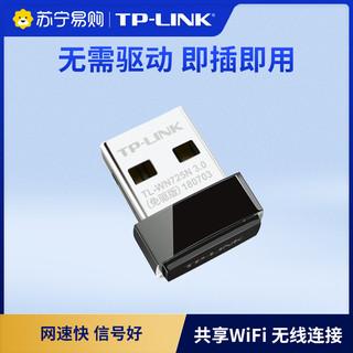 TP-LINK 普联 TP-Link 免驱版USB台式机笔记本电脑无线网卡wifi信号接收发射器增强WN726N无限网络