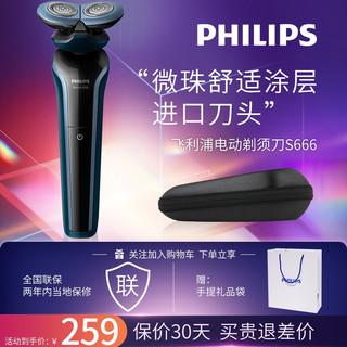 PHILIPS 飞利浦 电动剃须刀 S666
