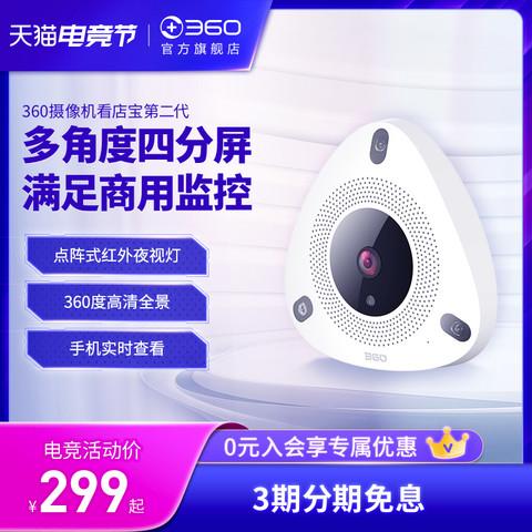 360 摄像机看店宝2代D688智能高清红外夜视无线网络wifi连手机家庭360度全景监控摄像头