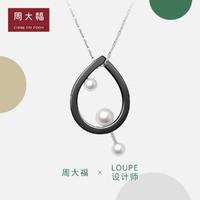 CHOW TAI FOOK 周大福 Y时代LOUPE泡沫森林925银珍珠项链吊坠AQ33252精选秒杀