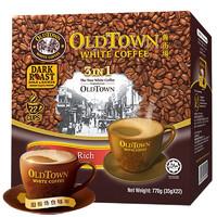 OLDTOWN WHITE COFFEE 旧街场白咖啡 深度烘焙 浓醇速溶白咖啡粉 原味 700g