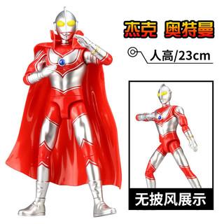 京东PLUS会员 : 锦江 奥特曼迪加赛文套装24cm多关节可动+披风人偶玩具