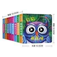《宝贝的奇妙洞洞书 》全套8册
