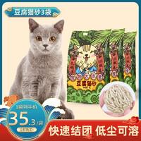宠物大本营 原味纯豆腐猫砂2mm 6L*3包
