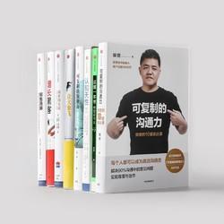 《樊登推荐书单》(套装8册)