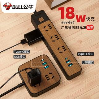 BULL 公牛 插座家用木纹插排排插usb拖插线板多位功能正品电源插板带线
