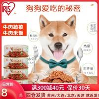 IRIS 爱丽思 狗罐头宠物狗湿粮牛肉味训练奖励主食爱丽丝零食大罐头100g