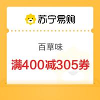 苏宁易购 百草味 领满400减305券