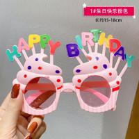 娃们 可爱搞怪派对生日墨镜